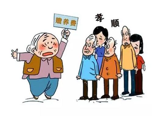 农村老人赡养费标准等问题