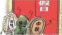 """""""中秋节""""加班费为3倍工资吗?"""