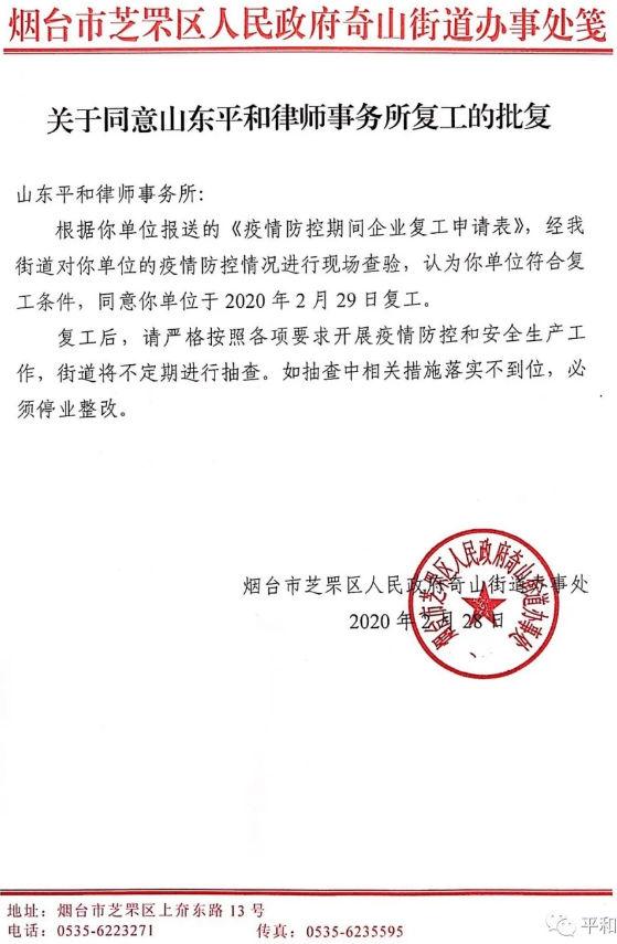 钱柜777官网律师事务所复工公告